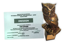 Konstantin Konstantinov National Award